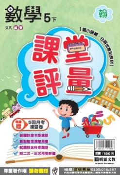 明霖國小課堂評量:數學(5下)翰版(106學年)