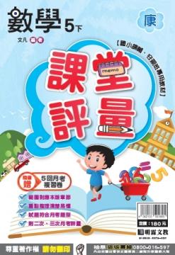 明霖國小課堂評量:數學(5下)康版(106學年)