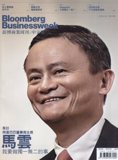 彭博商業周刊/中文版 第154期
