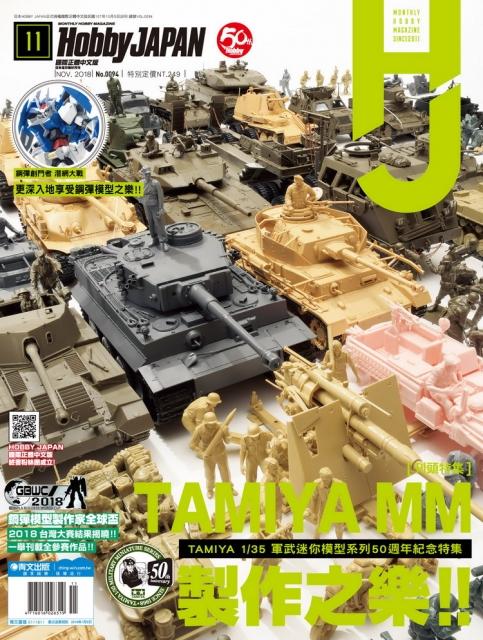 HOBBY JAPAN國際中文版 第94期