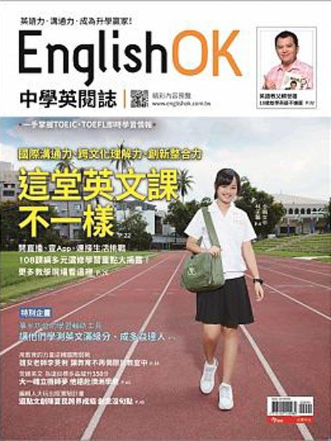 今周刊特刊: English OK - 這堂英文課不一樣