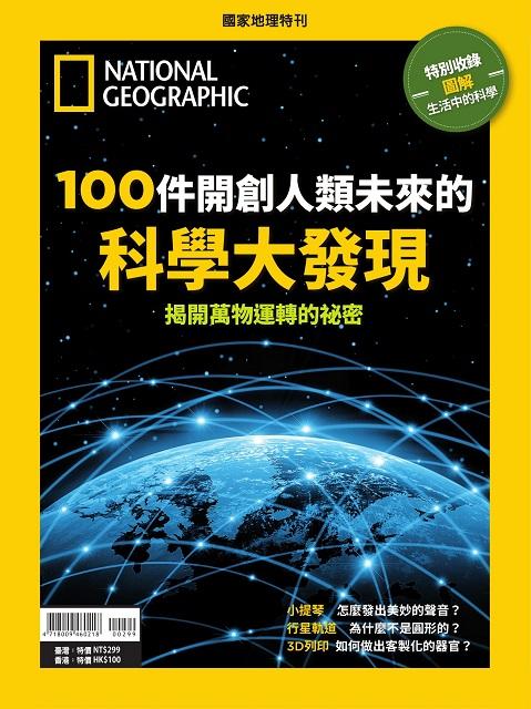 國家地理雜誌特刊:萬物如何運轉?100件開創人類未來的科學大發現