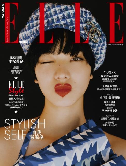 ELLE TAIWAN 她雜誌 第326期 體驗版
