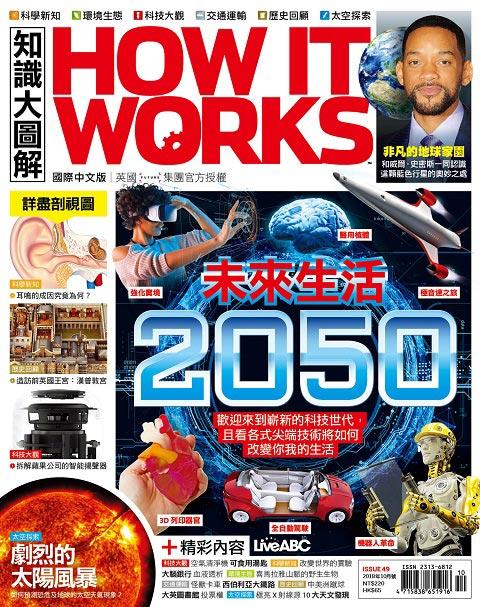 HOW IT WORKS知識大圖解 中文版 第49期 10月號 2018