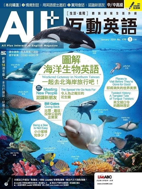 ALL+互動英語 雜誌版 第170期 1月號 2019