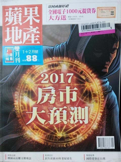 蘋果地產月刊 第30期 1-2雙月刊 2017
