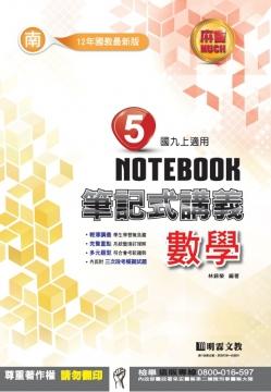 明霖國中筆記式講義:南版數學三上(106學年)