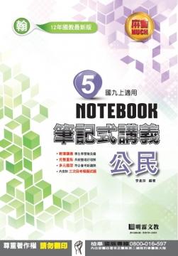 明霖國中筆記式講義:翰版公民三上(106學年)