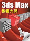3ds Max 動畫大師