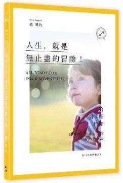 給12星座的勵志書09:人生,就是無止盡的冒險!給射手座的你─活得自由、擁有自我的31個方法(精裝)