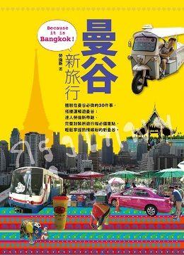 曼谷新旅行:Because it is Bangkok
