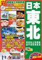 日本東北:暖暖樂土清爽醉遊Easy GO!(17~18年版)