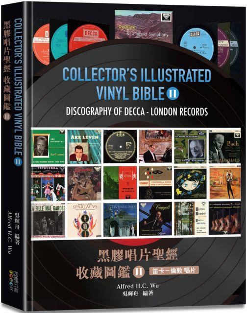 黑膠唱片聖經收藏圖鑑(II)笛卡:倫敦.唱片(精裝)