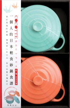 COCOTTE RECIPES 一個人的日本輕食砂鍋食譜(附限量青春系薄荷綠與珊瑚橙含蓋圓型小砂鍋共2個)