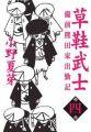 草鞋武士:備前熊田家出勤記(4)