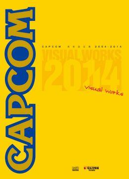 CAPCOM美術設定集(2004~2014)