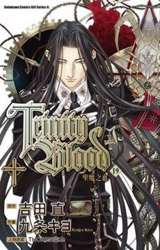 聖魔之血 Trinity Blood(19)(限)