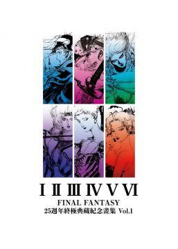 FINAL FANTASY 25週年:終極典藏紀念畫集Vol.1