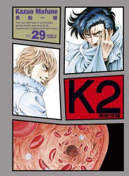 無敵怪醫K2(29)拆封不退