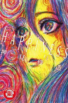 HAPPINESS(4)(限)拆封不退