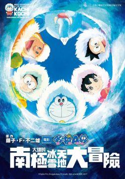 哆啦A夢新電影彩映版(09)大雄的南極冰天雪地大冒險(拆封不退)