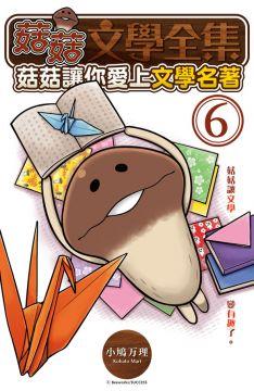 菇菇文學全集:菇菇讓你愛上文學名著(06)拆封不退