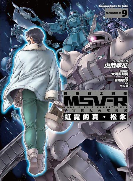 (輕小說)機動戰士鋼彈 MSV-R 宇宙世紀英雄傳說:虹霓的真‧松永(9)完(拆封不可退)