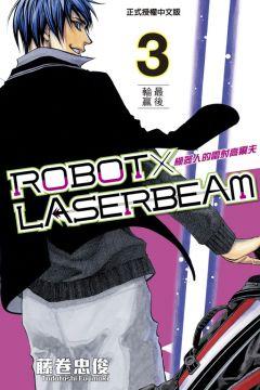 ROBOT×LASERBEAM機器人的雷射高爾夫(3)拆封不退