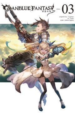 GRANBLUE FANTASY 碧藍幻想(3)首刷附錄版(拆封不退)