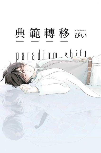 典範轉移paradigm shift(全)(限)拆封不退