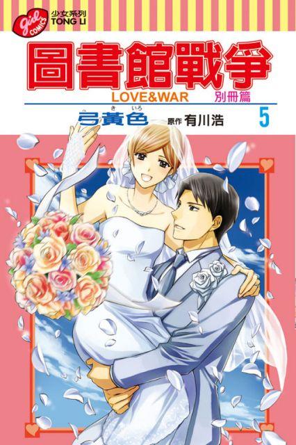 圖書館戰爭 LOVE&WAR:別冊篇(5)拆封不退