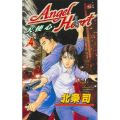 Angel Heart-天使心                 4|北條司|9789861108797/9861108793|東立