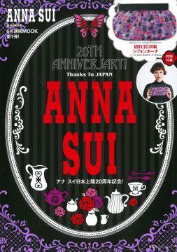 ANNA SUI 20週年紀念時尚特刊:附化妝包