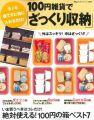 百元雜貨盒裝商品收納佈置實例特集