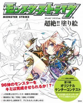 怪物彈珠Monster Strike圖案著色繪圖集
