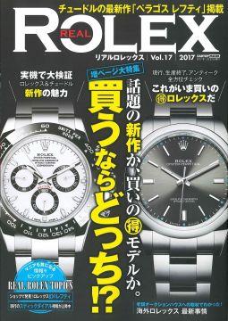尊貴勞力士名錶珍藏專門誌 VOL.17