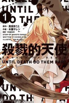 (輕小說)殺戮的天使(1) UNTIL DEATH DO THEM PART