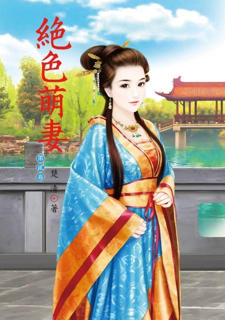 絕色萌妻(2)