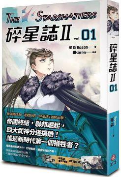 碎星誌Ⅱ vol.01(拆封不退)