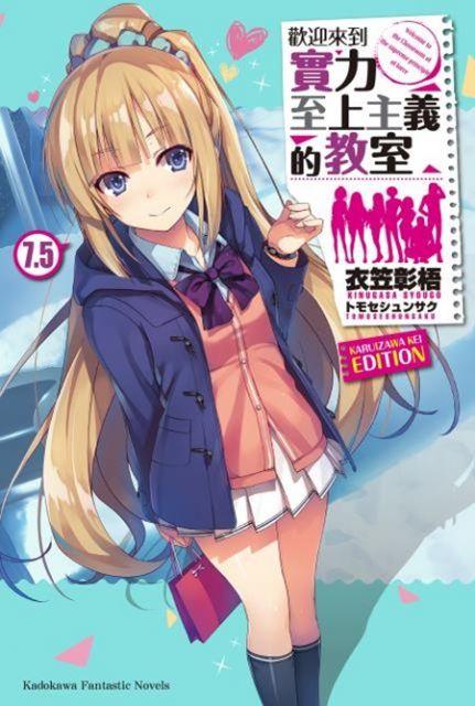 (輕小說)歡迎來到實力至上主義的教室(7.5)(KARUIZAWA KEI EDITION)拆封不可退