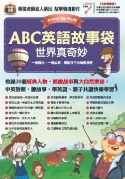 ABC英語故事袋:世界真奇妙(全新增修版)書+1片電腦互動光碟(含朗讀MP3功能)