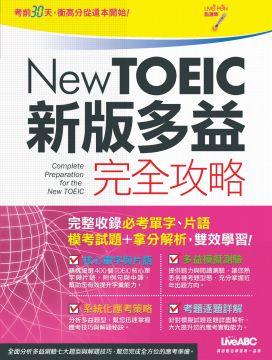New TOEIC新版多益完全攻略(點讀版)書+1片DVD電腦互動光碟(含朗讀MP3功能)