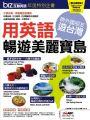 biz互動英語年度特別企劃:帶外國朋友遊台灣,用英語暢遊美麗寶島