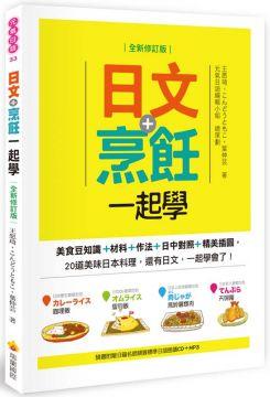 日文+烹飪一起學全新修訂版(隨書附贈日籍名師親錄標準日語朗讀CD+MP3)