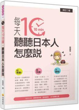 每天10分鐘,聽聽日本人怎麼說修訂二版(隨書附贈日籍名師親錄標準日語朗讀MP3)
