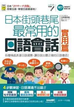 日本街頭巷尾最常用的日語會話:實用篇(點讀版)(書+1片朗讀MP3光碟)