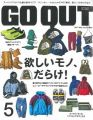 OUTDOOR STYLE GO OUT 5月號/2017||4910115250572|MOOK