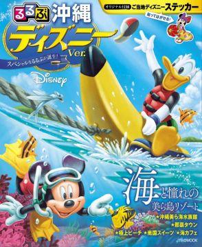迪士尼快樂漫遊日本導覽專集:沖繩(附貼紙)