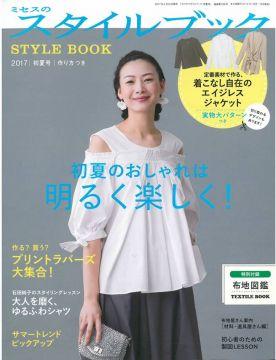 裁縫設計手冊5月號/2017