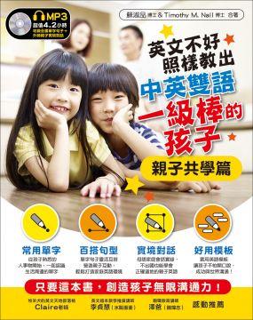 英文不好,照樣教出中英雙語(一級棒的孩子︰親子共學篇)(附MP3)
